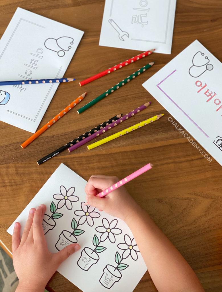 어버이 날 Korean Parent's Day Cards - Free printable for mother's day and father's day; coloring page for kids