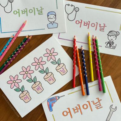어버이 날  Korean Parent's Day Cards (Free Printable)