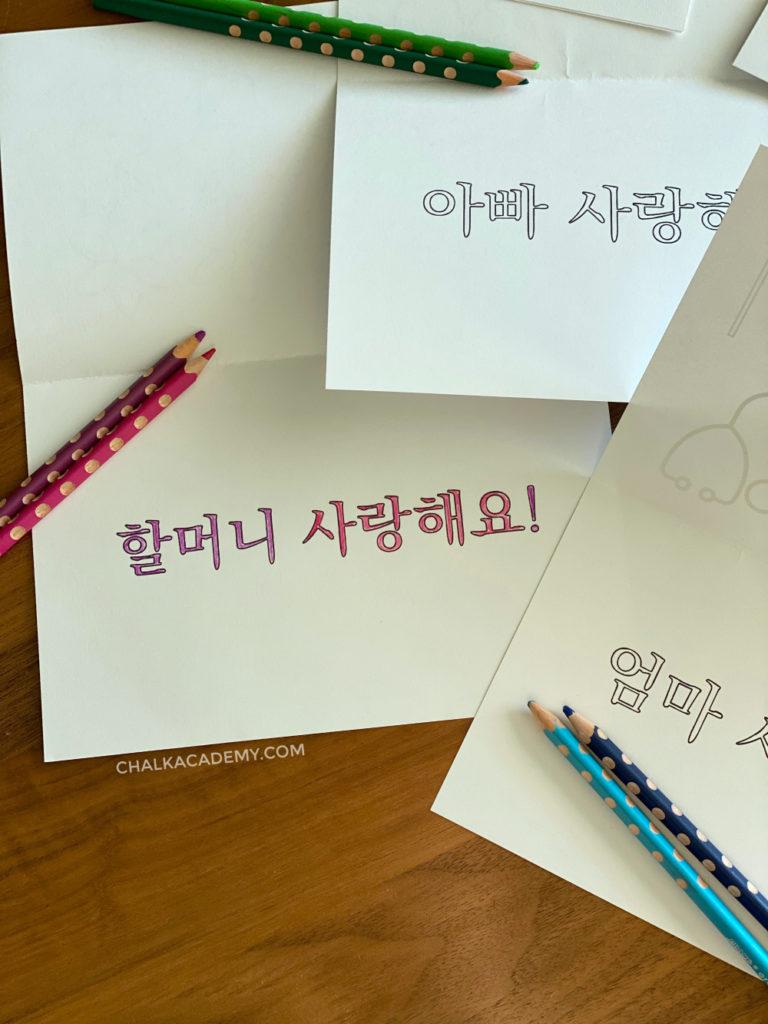 Saying I love you in Korean
