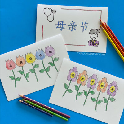 Chinese Mother's Day Cards - Free Printable in simplified and traditional Chinese