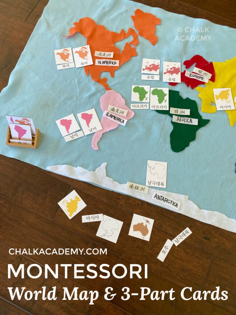 Montessori Animals and Continents 3-Part Cards and felt world map (English, Chinese, Korean)