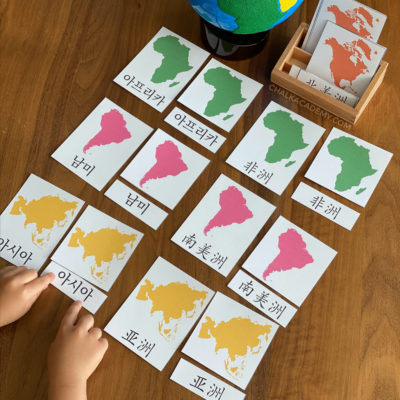 Free Printable Montessori Continents 3-part cards (Chinese, Korean, English)