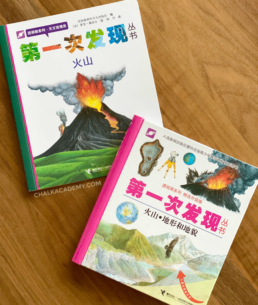 My First Discovery Series 第一次发现丛书 Comparison of paperback and hardcover Chinese volcano books