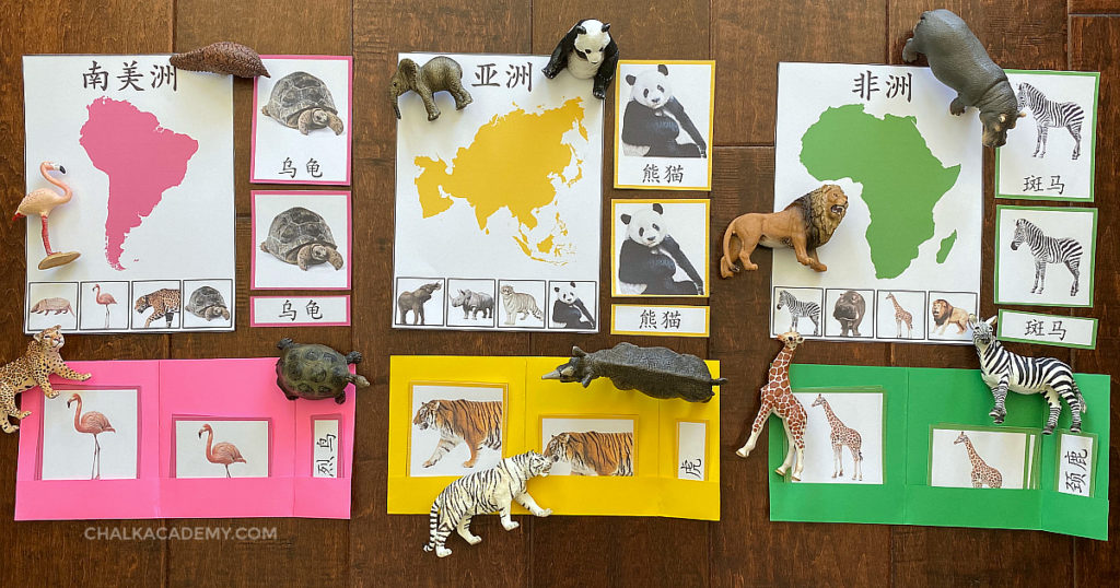Montessori animals and continents of the world Chinese printable activity