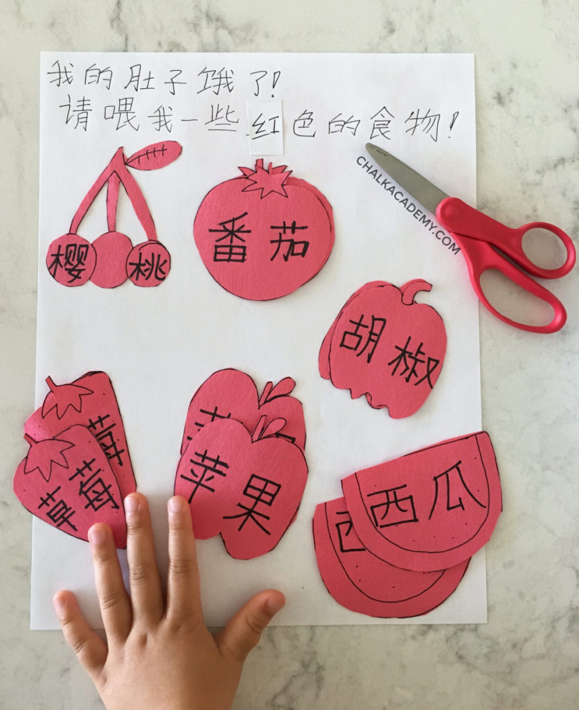 Teaching my child Chinese: cutting out different food organized by color