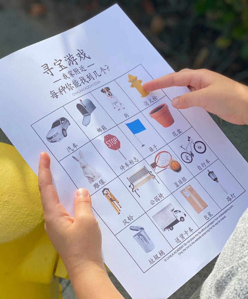 Chinese Neighborhood Scavenger Hunt - free printable for kids, teachers, homeschooling families, schools