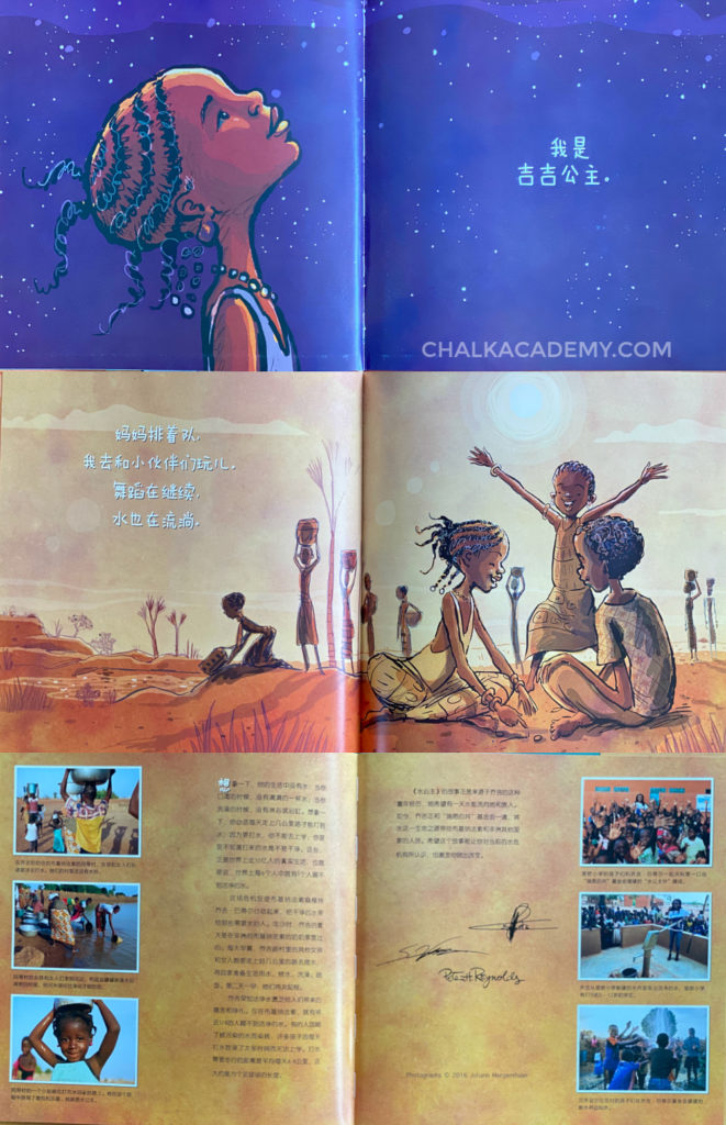 The Water Princess - Children's picture book about Africa