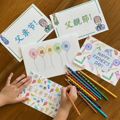 Last minute printable Chinese Father's Day cards with messages for dads and grandpas! Choose your design and special message!