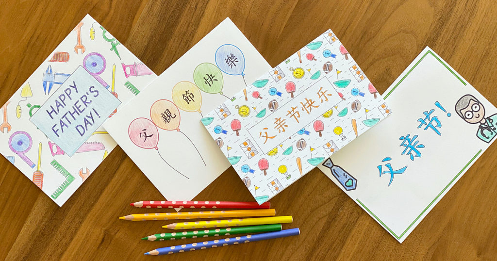 Free printable Father's Day Cards in Chinese and English