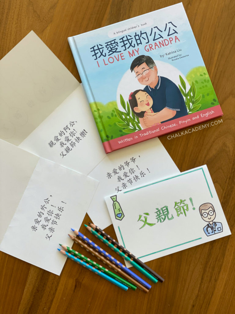 Free printable Father's Day Cards in Chinese and English; I love my Grandpa Book in Chinese by Katrina Liu
