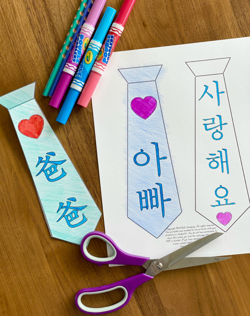 Printable Father's Day Necktie Books - Chinese and Korean
