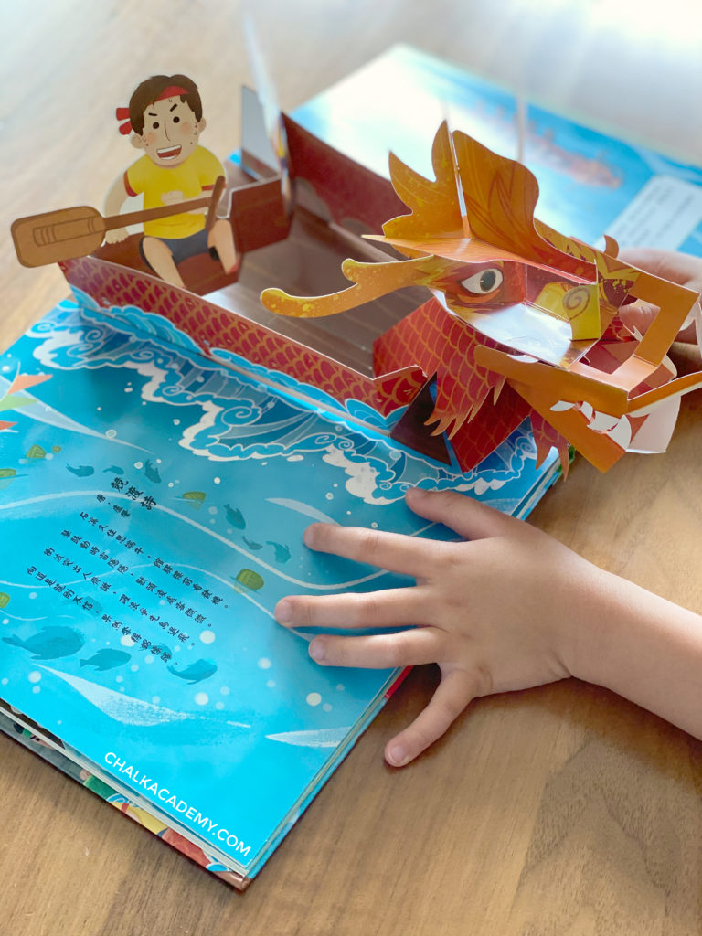 3 dimensional Dragon Boat Festival book in traditional Chinese characters and some zhuyin