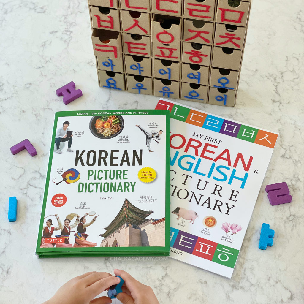Korean learning resources for kids