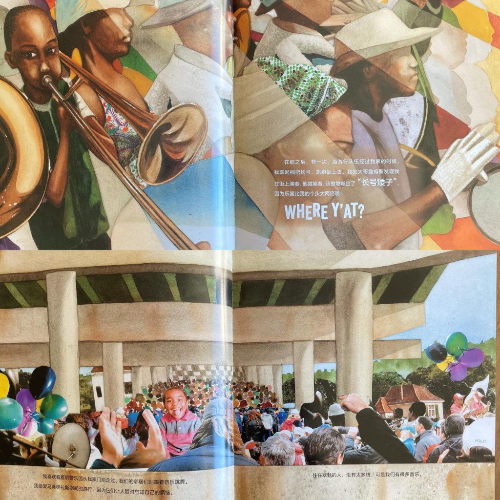 长号矮子 Trombone Shorty Picture book about Black history for kids