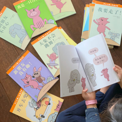 Mo Willems Elephant and Piggie Books in Chinese and English