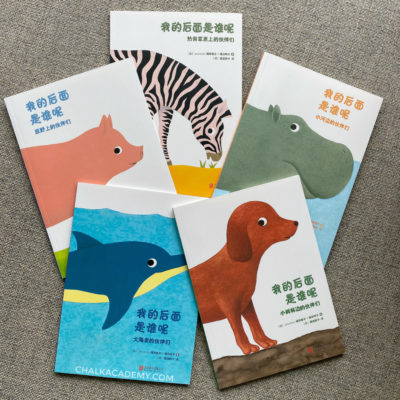 Learn Chinese Location Words   我的后面是谁呢? Who's Behind Me Books