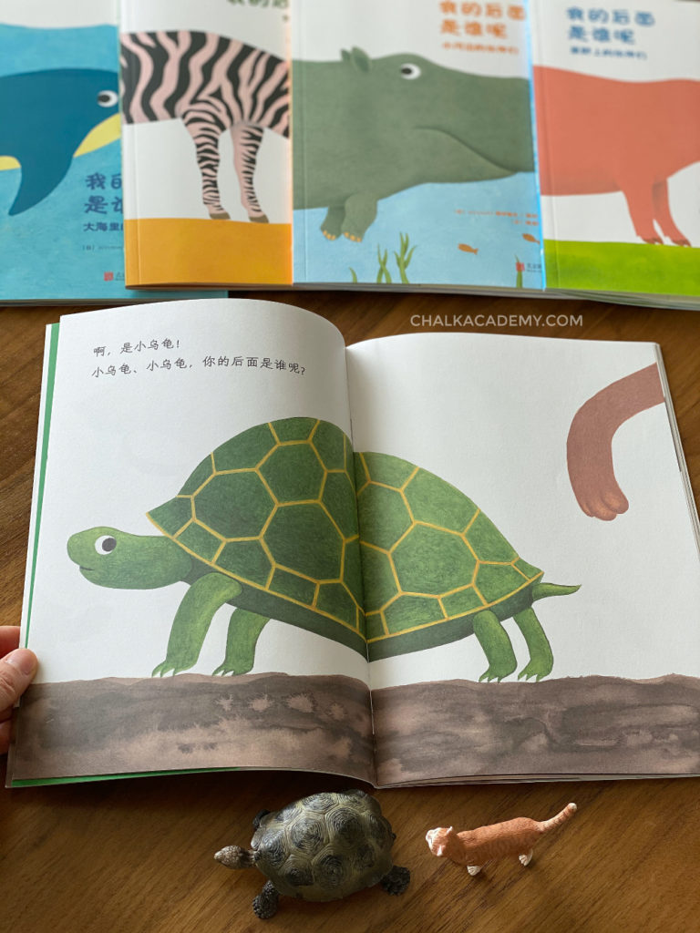 Learn Chinese Location Words | 我的后面是谁呢? Who's Behind Me Chinese Picture Books for Kids