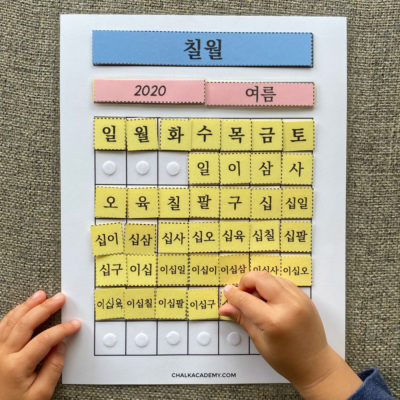 Interactive Korean Calendar: Translations and Free Printable