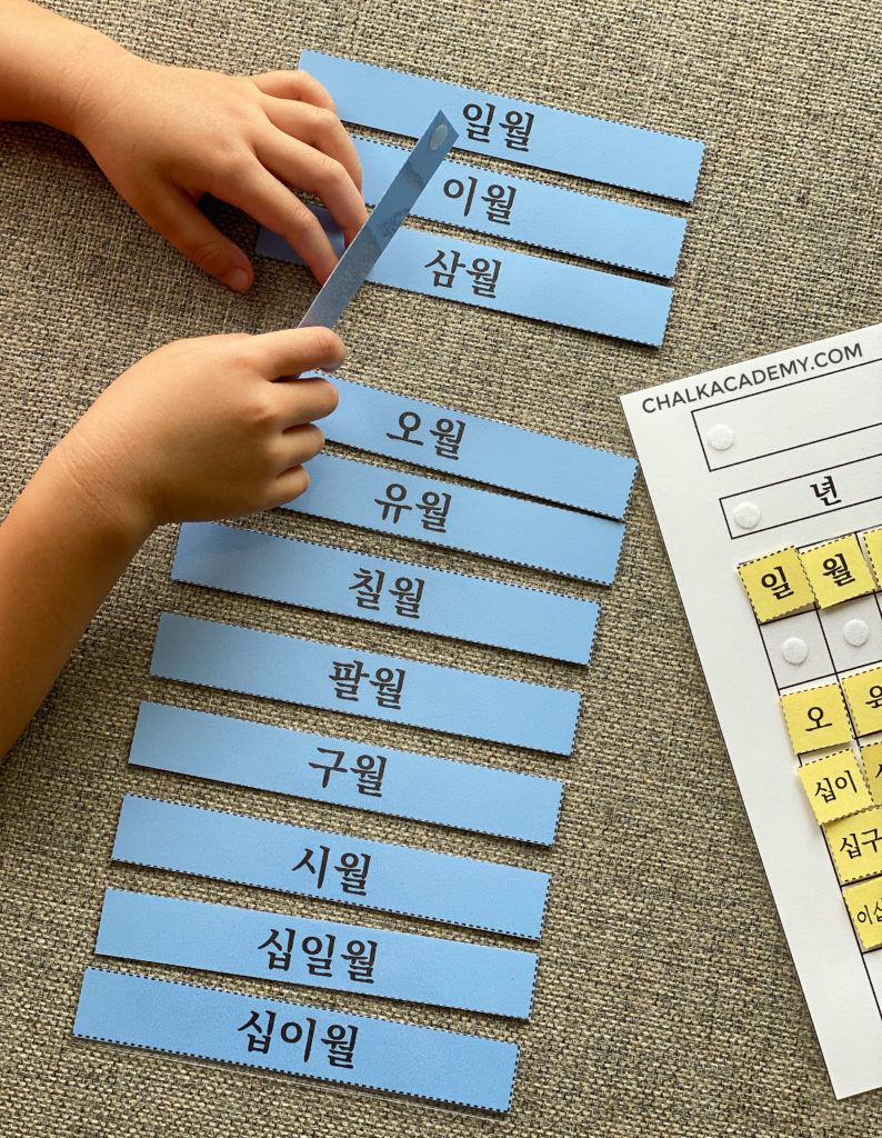 Months of the year in Korean - calendar translations
