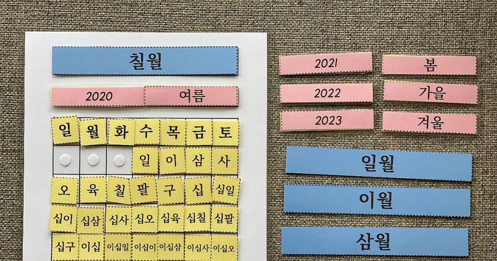 Interactive Korean Calendar: Translations and Free Printable