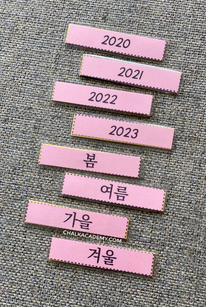 Seasons in Korean - calendar translations