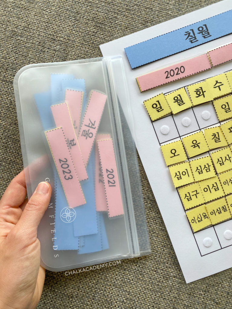 Silicone ziplock bag to store extra Korean months, seasons, years for calendar