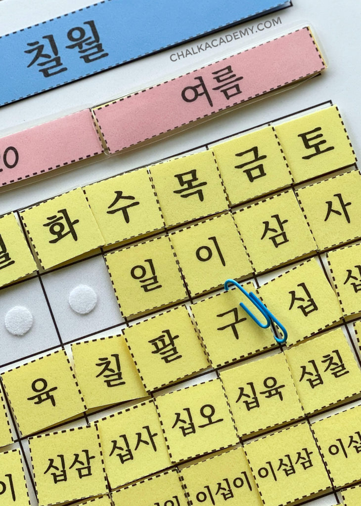 Paper clip to keep track of date on Korean calendar