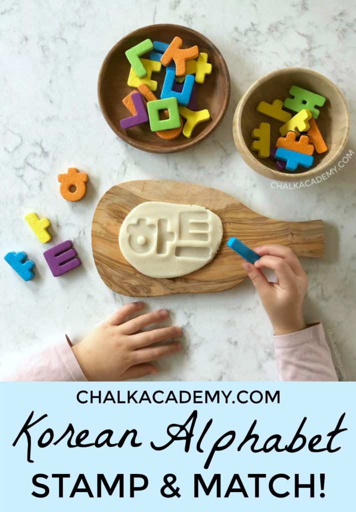 Korean Alphabet Stamp & Match Activity with Play Dough