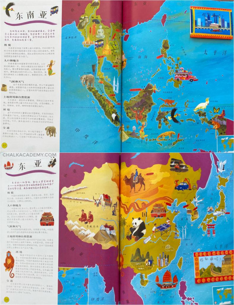 Chinese animal atlas book