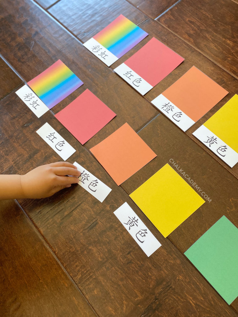 Learning how to say and read colors in Mandarin Chinese | Montessori 3-part cards | Free printables for school and home teaching