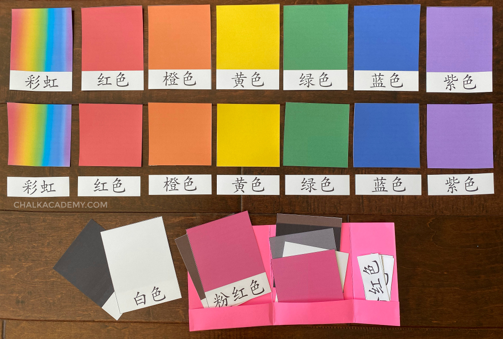 Printable Color Montessori 3-Part Cards (Chinese, Korean, English)