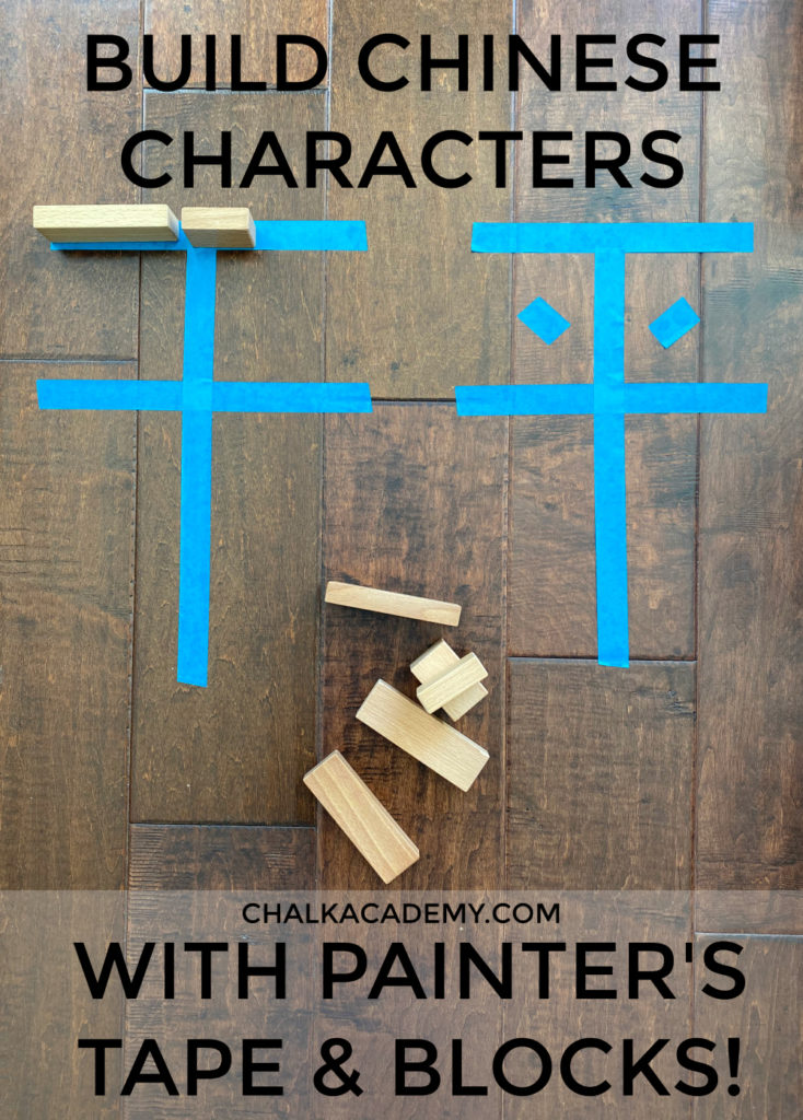 Build Chinese characters with painter's tape and trace with blocks!