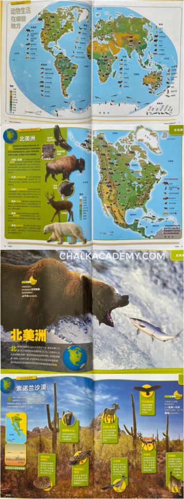 National Geographic Wild Animal Atlas 美国国家地理·世界野生动物地图集 _ 國家地理世界野生動物百科地圖
