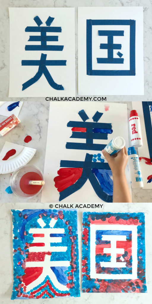 Tape resist painting - Chinese characters