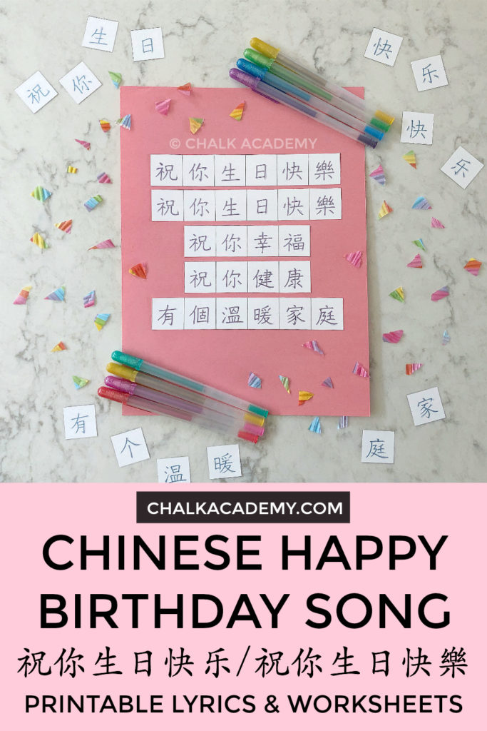 Happy Birthday Song Lyrics In Chinese Pinyin Printable Chalk