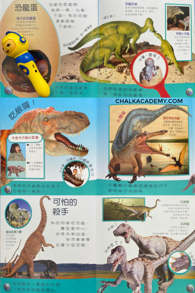 DK Eye Know Dinosaur Book (Chinese and English)
