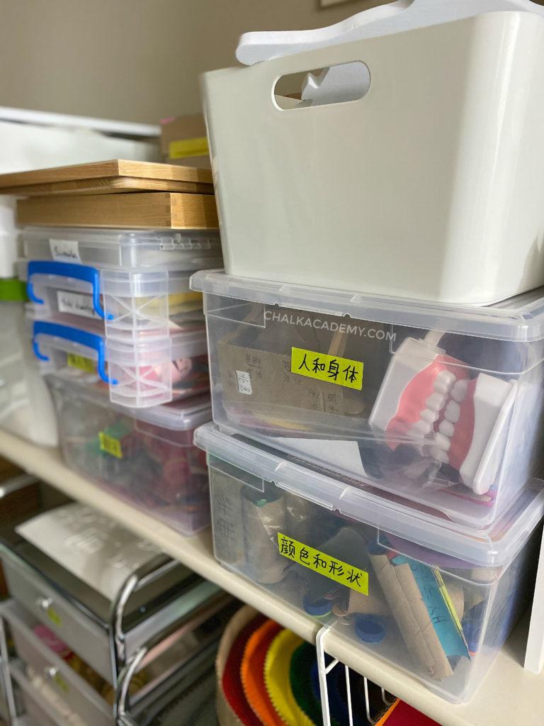 How We Organize Our Trilingual Montessori Homeschool Supplies