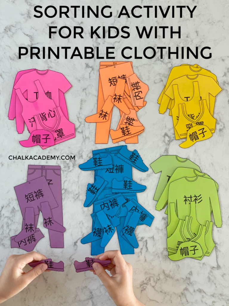 sorting activity for kids with printable clothing