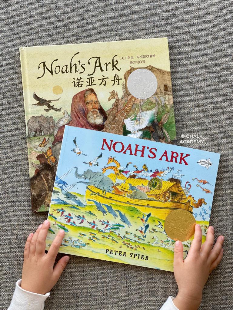 Noah's Ark Caldecott Winner picture books for children