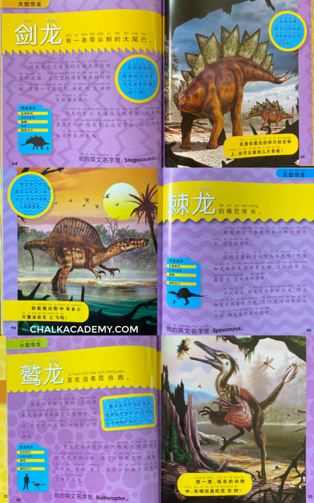 National Geographic Little Kids First Big Book of Dinosaurs / 我的第一本美国国家地理恐龙百科 / 國家地理小小恐龍探險家
