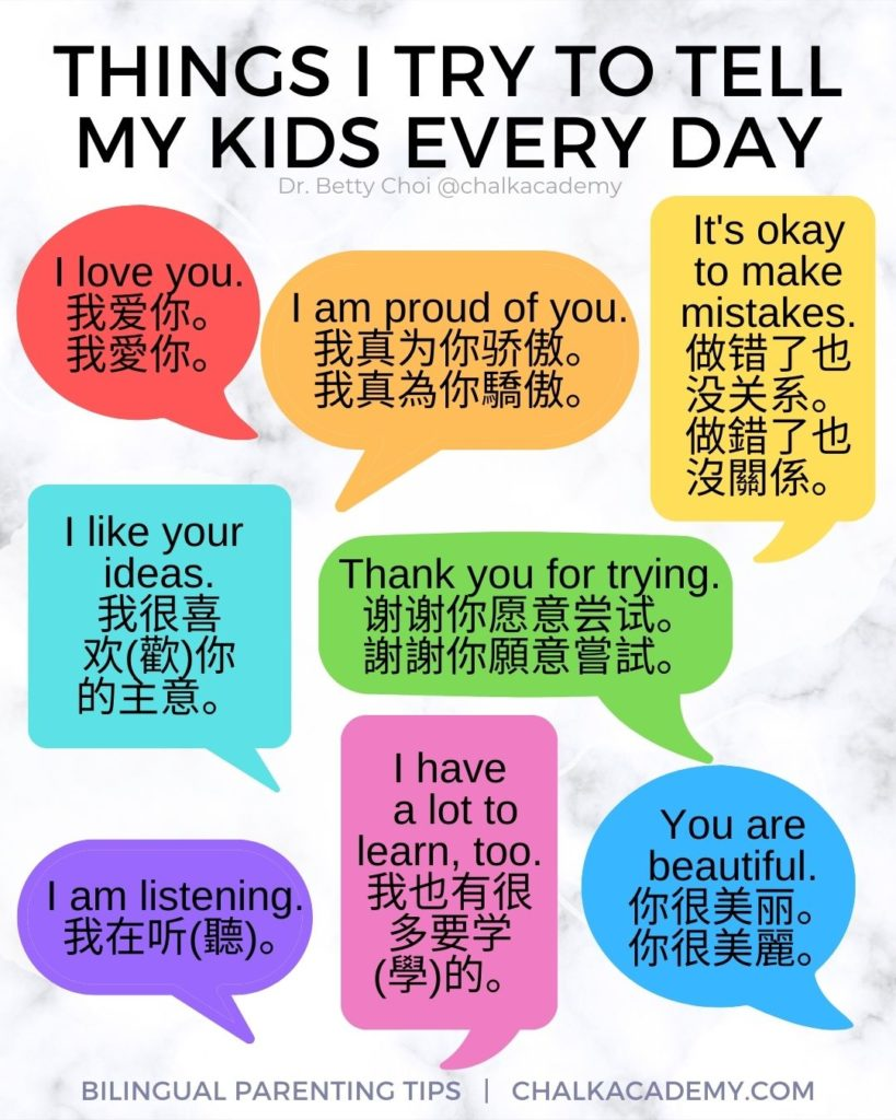 Infographic - things I try to tell my kids every day - English and Chinese