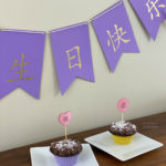 Chinese Birthday Banners and Cake Toppers (Free Printables)