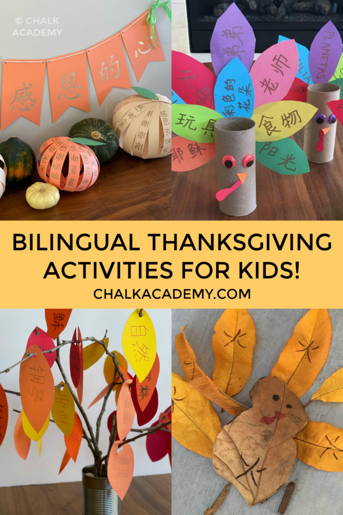Bilingual Thanksgiving crafts and activities for kids in Chinese and English (free printable)