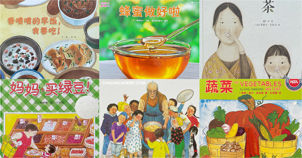 Realistic, Montessori-friendly Chinese picture books about food for children