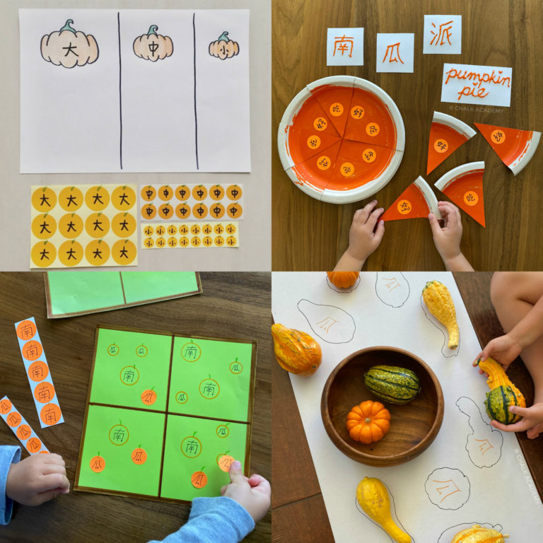 Pumpkin activities in Chinese for children - teach Chinese speaking, reading writing