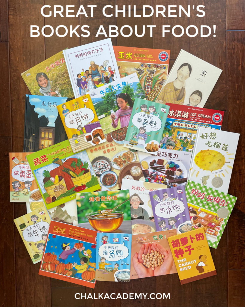 Delicious English and Chinese Picture Books About Food