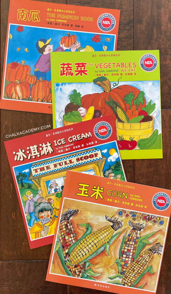 Gail gibbons children's picture books about food (corn, pumpkins, ice cream, vegetables)