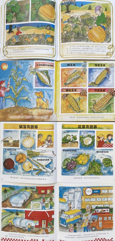 Gail Gibbons picture books about food in Chinese