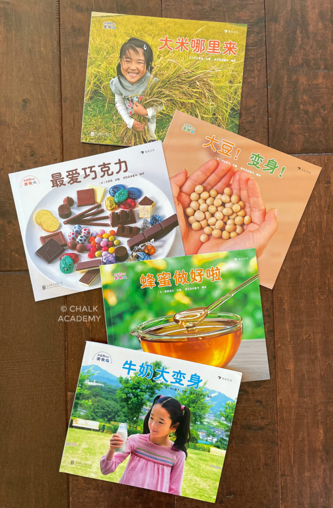 Food from nature - simplified Chinese picture books Where Is Rice From 大米从哪里来 Favorite Chocolate 最爱巧克力 Soya! Turned! 大豆!变身! Milk Is Turing 牛奶大变身 Honey Is Ready 蜂蜜做好啦