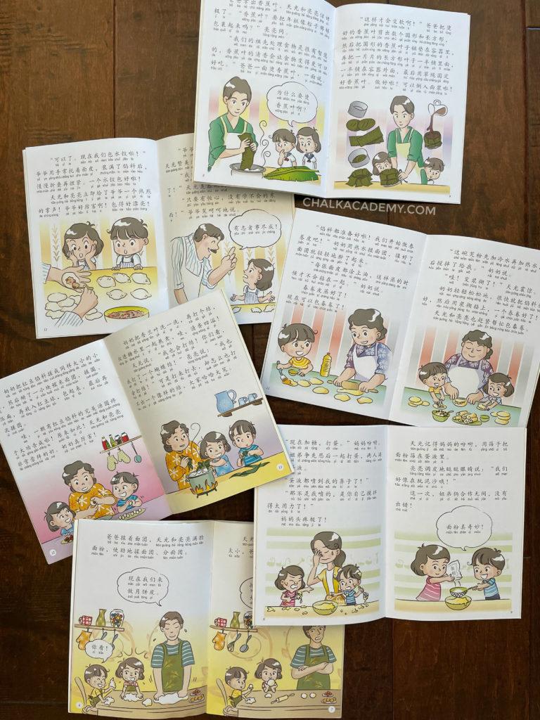 新加坡华族传统食品系列 Traditional food of Singaporean Chinese series